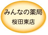みんなの薬局桜田東店